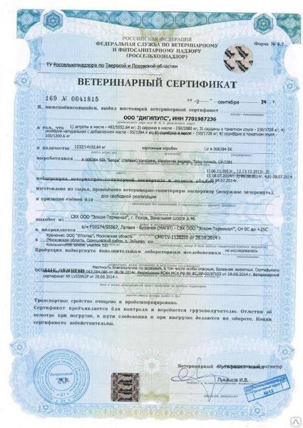 Россельхознадзор / аргус