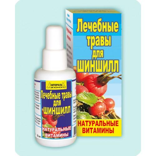 Какие витамины давать шиншиллам