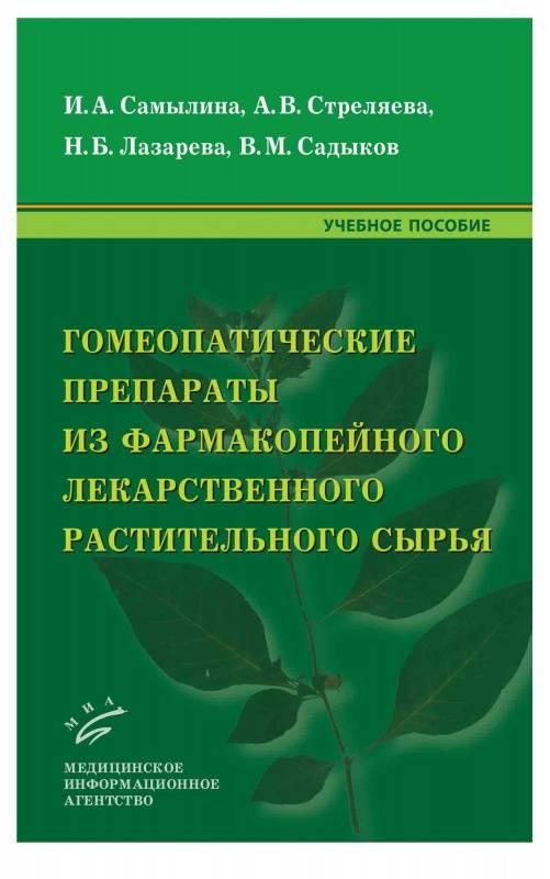 Плешаков. 3 класс. рт №2, с. 28 – 31