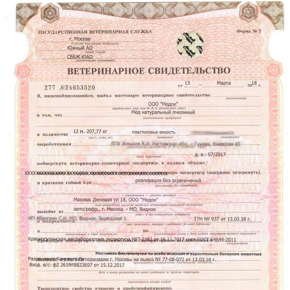 Россельхознадзор - нормативные документы