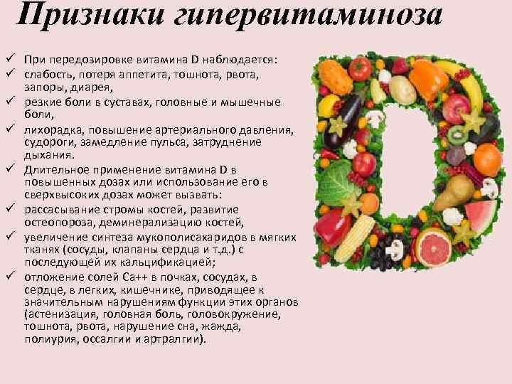 Переизбыток витамина а в организме, симптомы гипервитаминоза, лечение