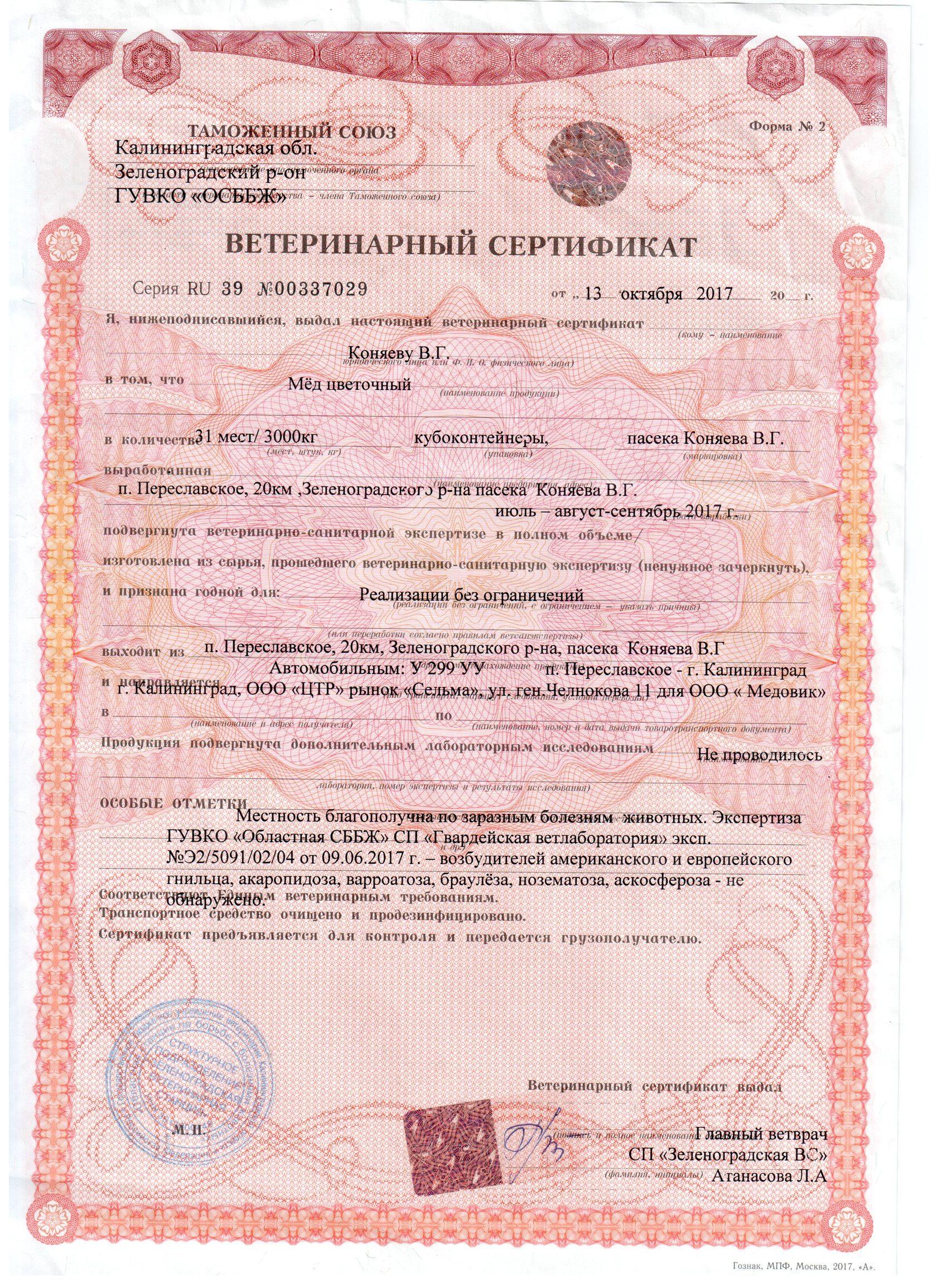 Россельхознадзор / регистрация и лицензирование