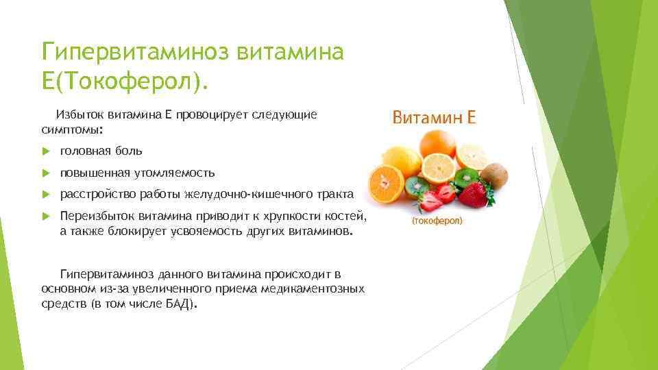 Переизбыток витамина а – на благо или во вред?