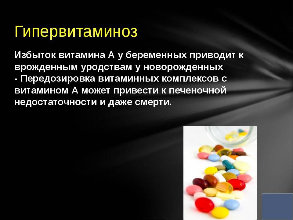 Чем опасен гипервитаминоз