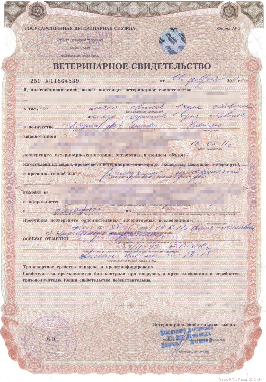 Просмотр списка заявок на получение ветеринарного сертификата для вывоза домашнего животного за границу в системе ecert — справочная система россельхознадзора