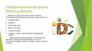 Витамины. авитаминоз и гипервитаминоз., калькулятор онлайн, конвертер