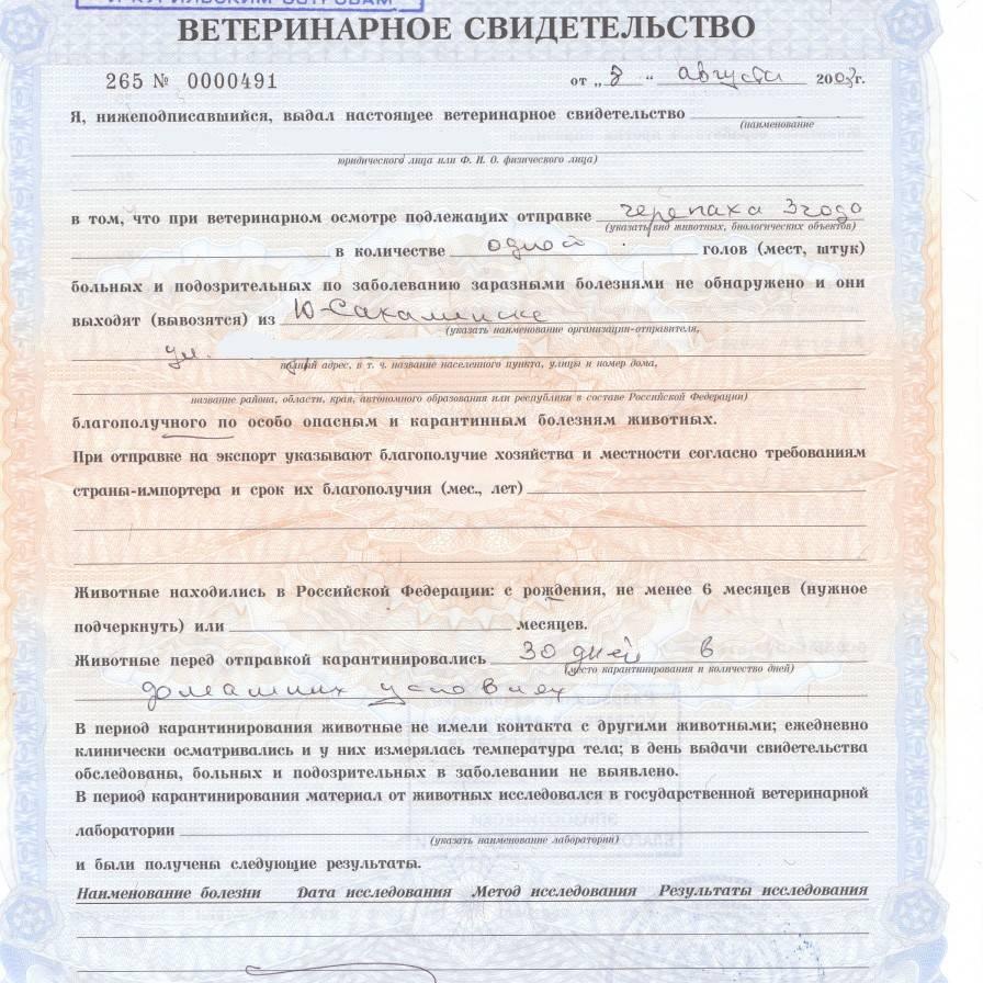 Россельхознадзор / ввоз. вывоз. транзит