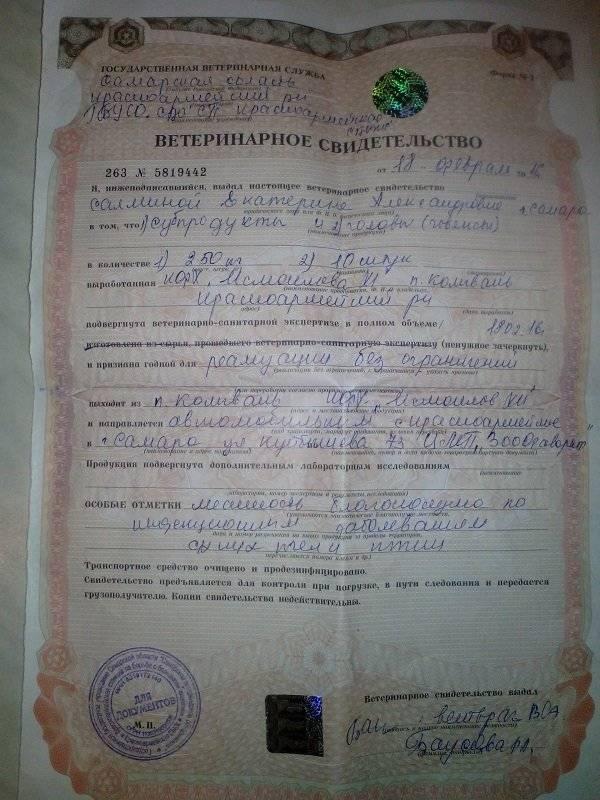 Россельхознадзор / ветеринарные сертификаты