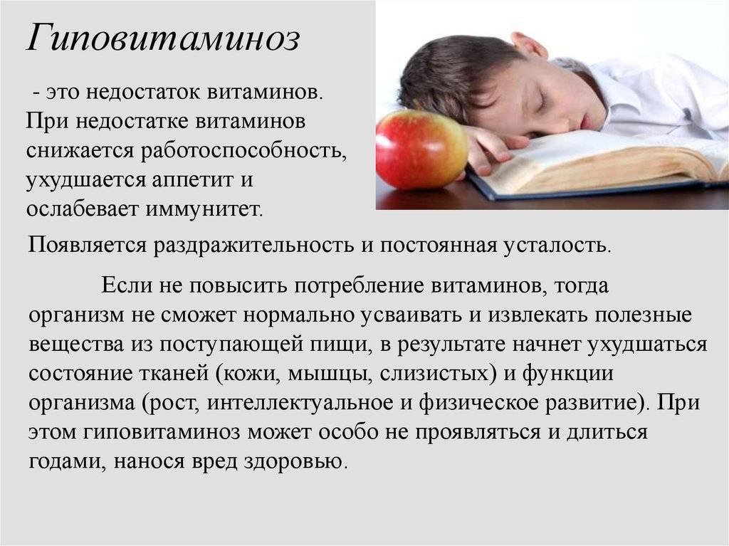 Гиповитаминоз: симптомы, лечение, причины, профилактика