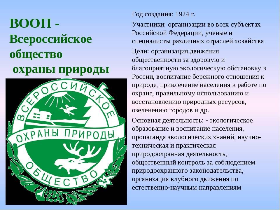 Общественные экологические организации