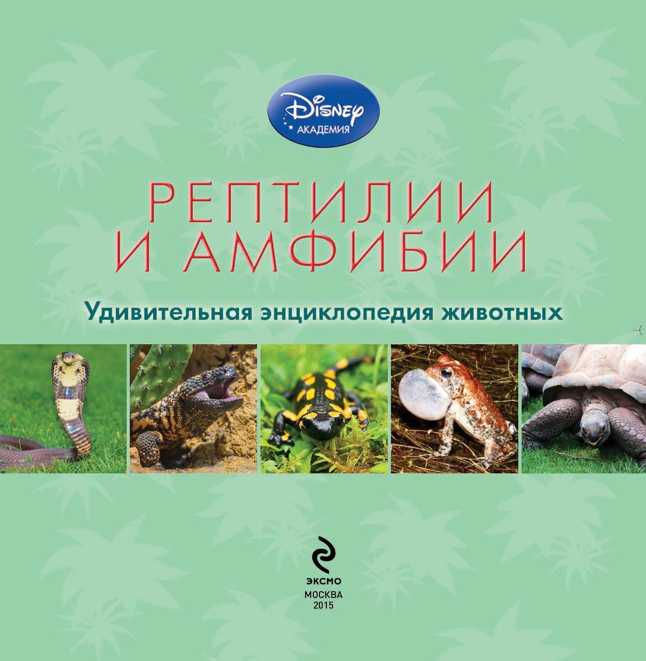 Ветеринария рептилий: исследования в московском зоопарке - pdf free download