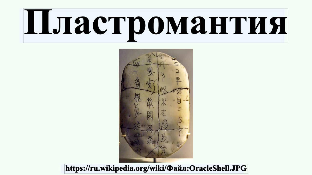 Пластромантия — википедия