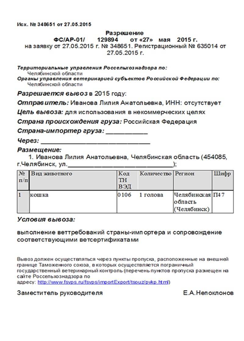 Россельхознадзор - ввоз. вывоз. транзит