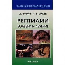 """Лечение рептилий: черепах, ящериц, игуан, змей - """"vexsi"""" интересный журнал - обо всём!"""