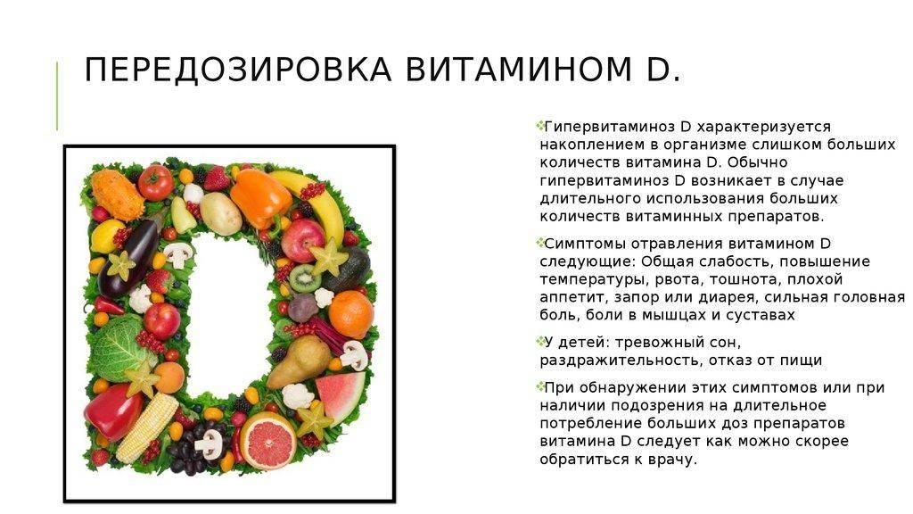 Чем опасен избыток витамина д, симптомы передозировки и как лечить гипервитаминоз?