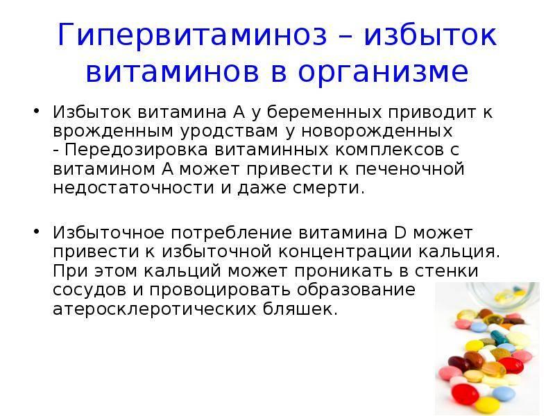 Гиповитаминоз — признаки и проявления у ребенка или взрослого, терапия витаминами или продуктами питания