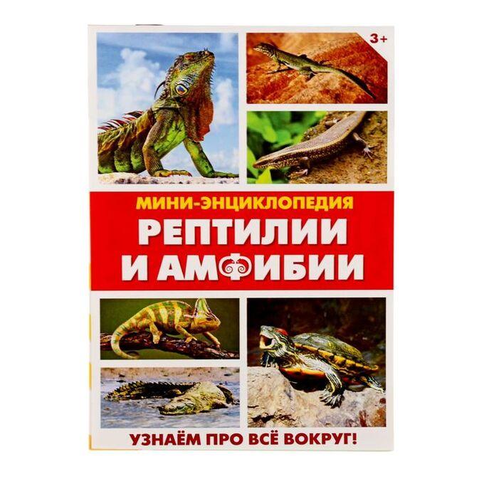 Глава тринадцатая. амфибии и рептилии [1978 флинт р.ф. - история земли]