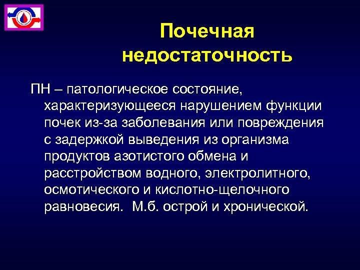 Почечная недостаточность — википедия с видео // wiki 2